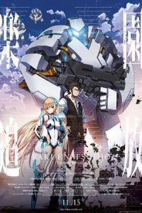 Download Film Rakuen Tsuiho Expelled Paradise 2014