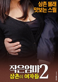Little Mom 2: Uncle girls (2017)