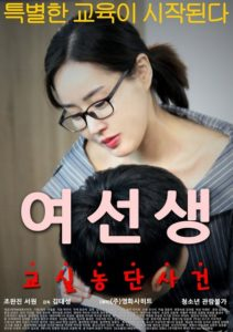 A Female Student (2017)